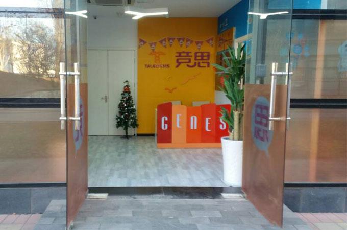 竞思北京通州中心