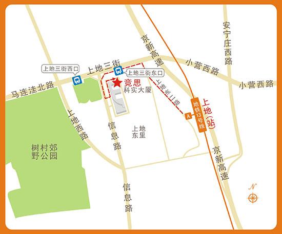 竞思<a href=/zyl/513.html target=_blank class=infotextkey>北京</a>上地中心路线及联系方式
