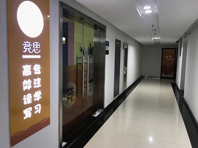 竞思杭州钱江新城中心