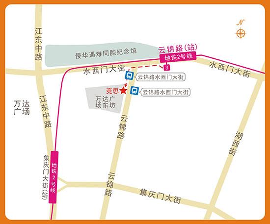 竞思<a href=/zyl/513.html target=_blank class=infotextkey>南京</a>云锦路中心路线及联系方式